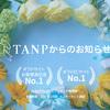 贈りたいギフトが見つかるギフトEC『TANP』が2部門でNo.1を獲得!