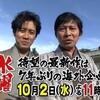 「水曜どうでしょう」2013年最新作  関東上陸