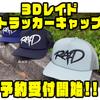 【レイドジャパン】新デザインのキャップ「3Dレイドトラッカーキャップ」通販予約受付開始!