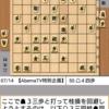 AbemaTVトーナメント本戦(藤井七段 vs 木村九段)