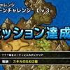 DQMSL クイーンチャレンジ Lv3 ミッション「???系をパーティに入れずにクリア」を達成しました。