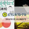 【週刊パラレルジャーナル】今週の記事ランキング(2018年2月18日配信号)