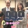 松本潤の999刑事専門弁護士 司法の壁は恐い!!