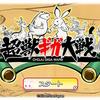 【Switchゲーム紹介25】「超獣ギガ大戦」。ゆるいタワーディフェンス。