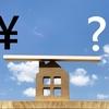 遺産分割協議にも不動産の査定を活用しましょう!!