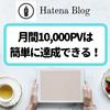 ブログの初心者が(はてなブログ)で月間10,000PVを達成するためにやったこと