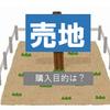 【土地現金購入】