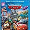 『カーズ2 ブルーレイ(3枚組/デジタルコピー & e-move付き)』 ウォルト・ディズニー・ジャパン株式会社