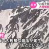 『白馬大雪渓通行止』年内再開なし ~Will the Hakuba Daisetsukei Valley be closed to traffic by the end of this year.