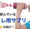 (再)『筋トレ用サプリの紹介』動画