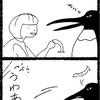 【四コマ】裏側