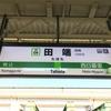 田端の住みやすさを徹底分析!スーパー情報や一人暮らし・治安情報など暮らしの事情をまるっと解説!