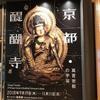 美術展:「京都・醍醐寺 真言密教の宇宙」@サントリー美術館(六本木)に行ってきました。