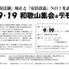 あれから3年、「安保法制」廃止と「安倍改憲」NO!を訴える9・19和歌山集会&デモに結集を!