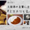 田村由美さんの漫画『ミステリと云う勿れ』。主人公の久能整君の名言が素敵