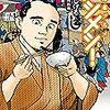 「幕末グルメ ブシメシ!」と酒井伴四郎