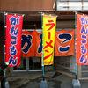 がんこもんラーメン(福岡県遠賀郡遠賀町)
