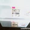 【ダイソー】積み重ねできる小物ケース&リモコンスタンド。