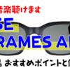 【これ音楽聴けます】BOSE FRAMES ALTO|新製品 おすすめポイントと価格考察