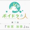 第7回『杉宮 加奈さん』 ~後半~【ボイスドラマ活動者インタビュー企画「ボイドラと人」】