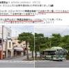 なぜ、京都市バスが金閣寺前を通らなくなったのか?6