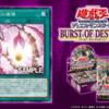 【遊戯王最新情報】「聖蔓の播種」が新規収録決定!