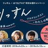 大賞はAmazonギフト券10万円分! 特別お題キャンペーン「りっすんブログコンテスト」 by イーアイデム がスタート