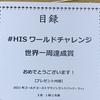 夢の海外マラソンツアーチケットに当選!【週記(20.9/27~10/3)】#161点目