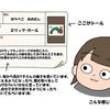 【育児×教員55】母、娘の読書ノートを作る