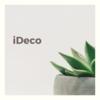 iDecoを利用して節税