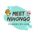 韓国で日本語教師を目指す!🇯🇵🇰🇷meet nihongo みーにち