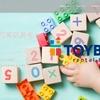 【優れた知育玩具】TOYBOX