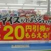 ローソンでアイスを買ったら20円引券がついてきたので、もう1回買ったらまたついてきた(エンドレス)