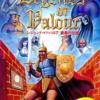 レジェンド・オブ・バロアのゲームと攻略本 プレミアソフトランキング