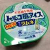 ファミマで買ったトルコ風アイスが予想以上に美味しかっタウオアアアアアアアアアアアアアア!!\( 'ω')/