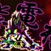 仲間大会開催のお知らせ ~紫電杯~【第八世代】