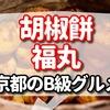 胡椒餅の福丸は台湾人も納得 専門店が京都に!【京都で食べてみたいB級グルメ】