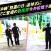 「慰霊の日」追悼式にピンクのマスクをしてきた自民党議員「今井絵理子」の非常識 ~ 不倫にピンクマスク、こんな議員搔きあつめの安倍自民