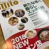 月刊みと12月号の特集に整理収納のコツ掲載中!