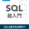 新ブック『SQL超入門』をリリースしました