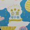 徳島県美馬市 求人 美馬市企業ガイドブック
