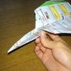 普通の紙飛行機と一工夫加えた紙飛行機はどっちが強いか 問題