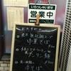 中華そば来味「東堀店」でワンタン麺を食べてきた