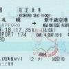 エアポート174号 指定席券