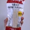 【ファミマ】生姜入り国産鶏サラダチキンを食べてみた!
