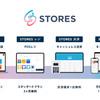 ストアーズを提供するheyが東京商工会議所と『はじめてIT活用』1万社プロジェクトで提携開始