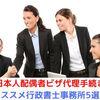 【国際結婚カップル必見】日本人配偶者ビザ取得代行、オススメ行政書士事務所3+1選!