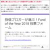 投信ブロガーが選ぶ!Fund of the Year 2018に投票しました