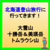 北海道登山旅行に行ってきます!(大雪山、十勝岳、美瑛岳、トムラウシ山)