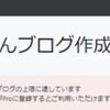 「はてなダイアリー」のサービス停止、ブログ移行について